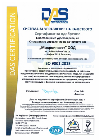 Microinvest ISO 9001:2015