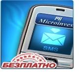 Елиминирайте чакането чрез SMS