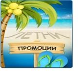 Нека бъде лято с Microinvest!