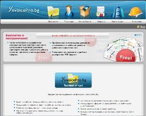 www.InvoicePro.bg с летящ старт