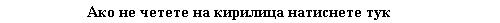 Ако не четете на кирилица натиснете тук