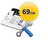 Фискален сервиз на топ цена